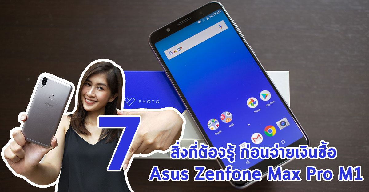 [Special] 7 สิ่งที่ต้องรู้ ก่อนจ่ายเงินซื้อ Asus Zenfone Max Pro M1 !!