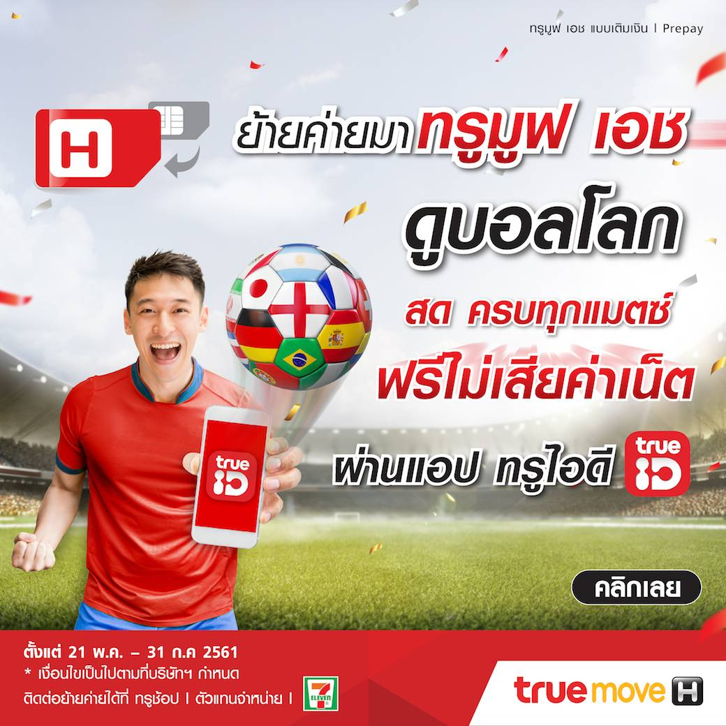 Promotion TrueMove H MNP July 2018 00001