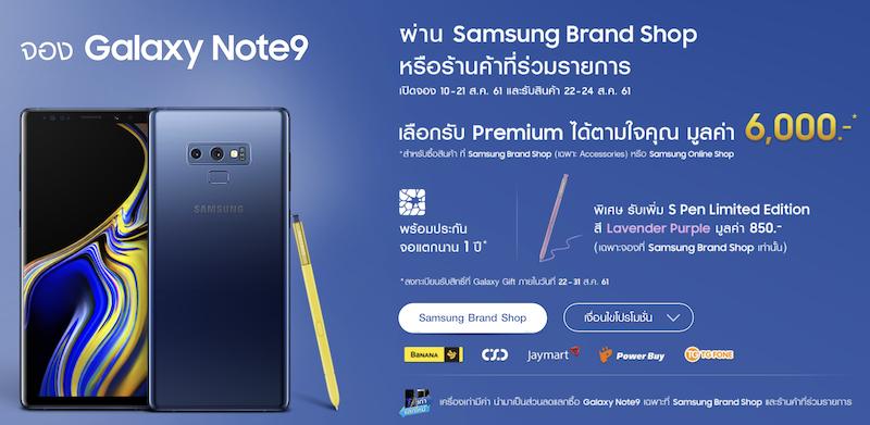 Galaxy Note 9 Galaxy Gift