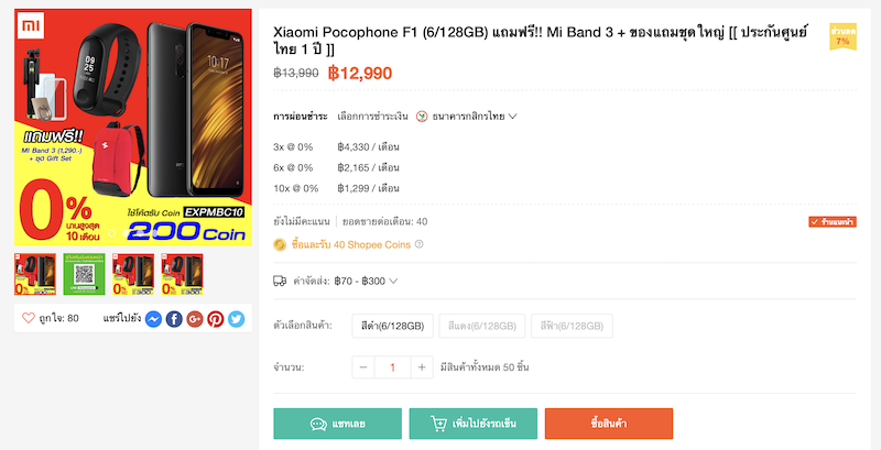 Poco F1 Promotion in Shopee 00003