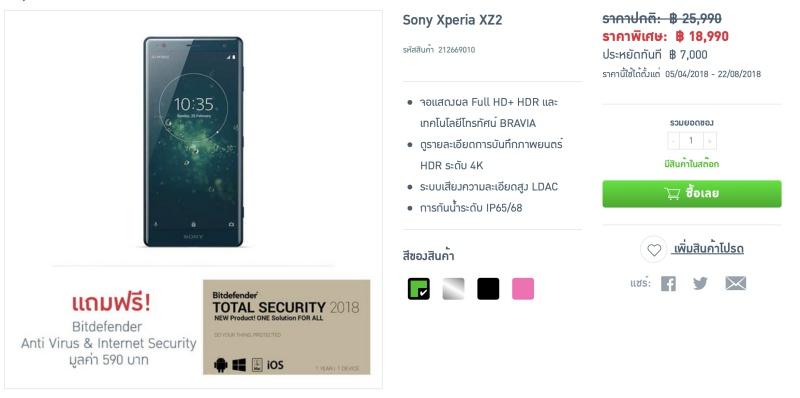 Sony Xperia XZ2 Promotion