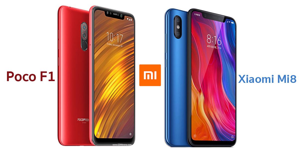 เปรียบเทียบสเปค Xiaomi Poco F1 และ Xiaomi Mi 8