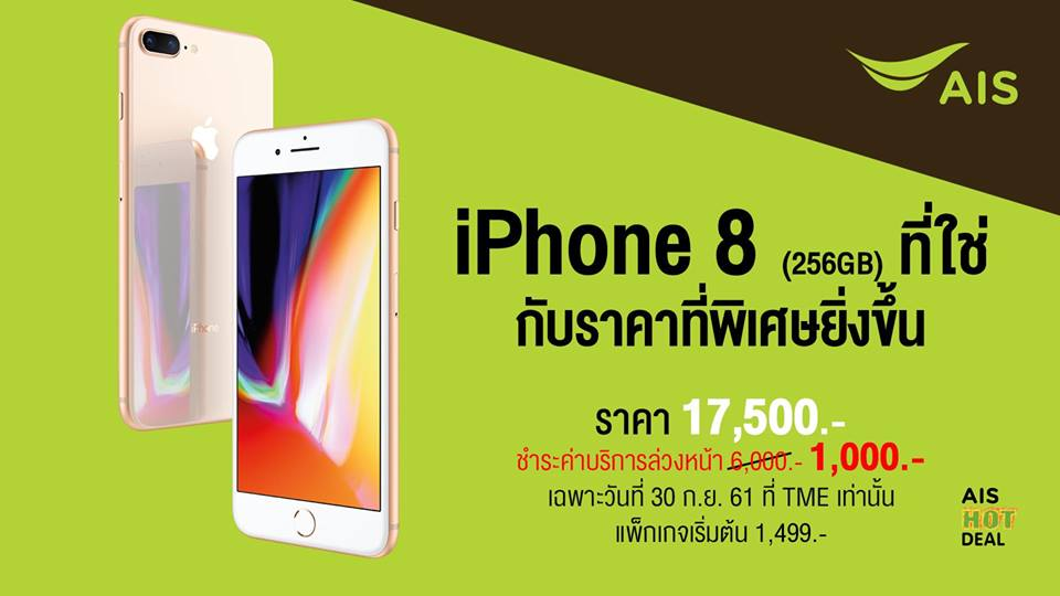 Last day iPhone 8 256 GB Promotion AIS TME 2018 0001