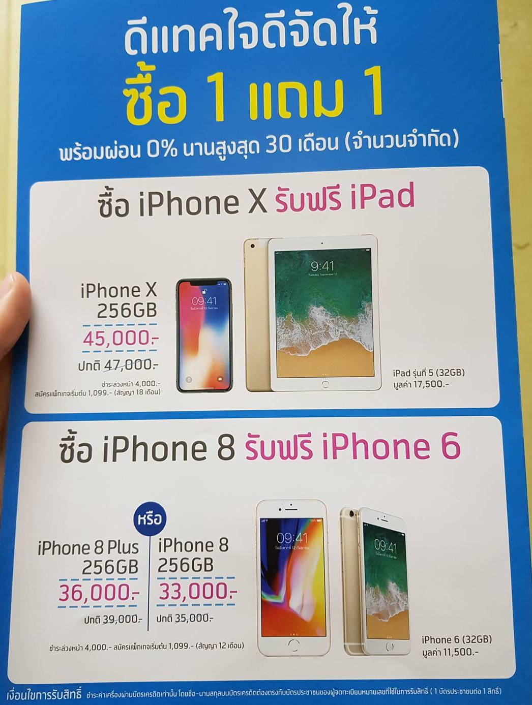 Promotion BBuy iPhone get free iPad