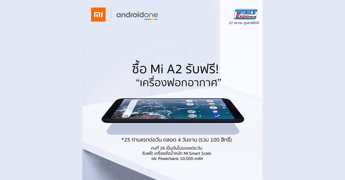 TME 2018 Promotion Xiaomi Mi A2 cover