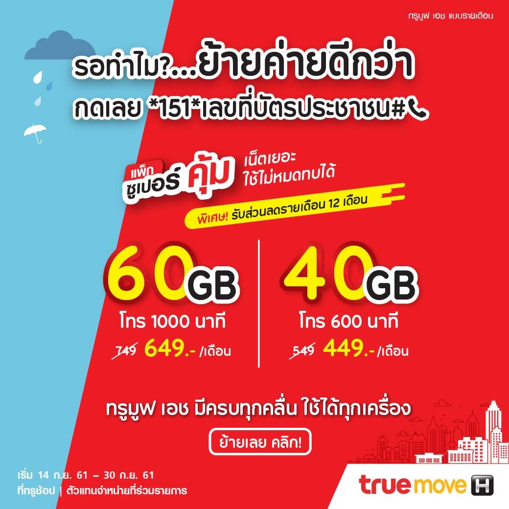Truemove H Promotion Prepaid 2018 SpecPhone 00001