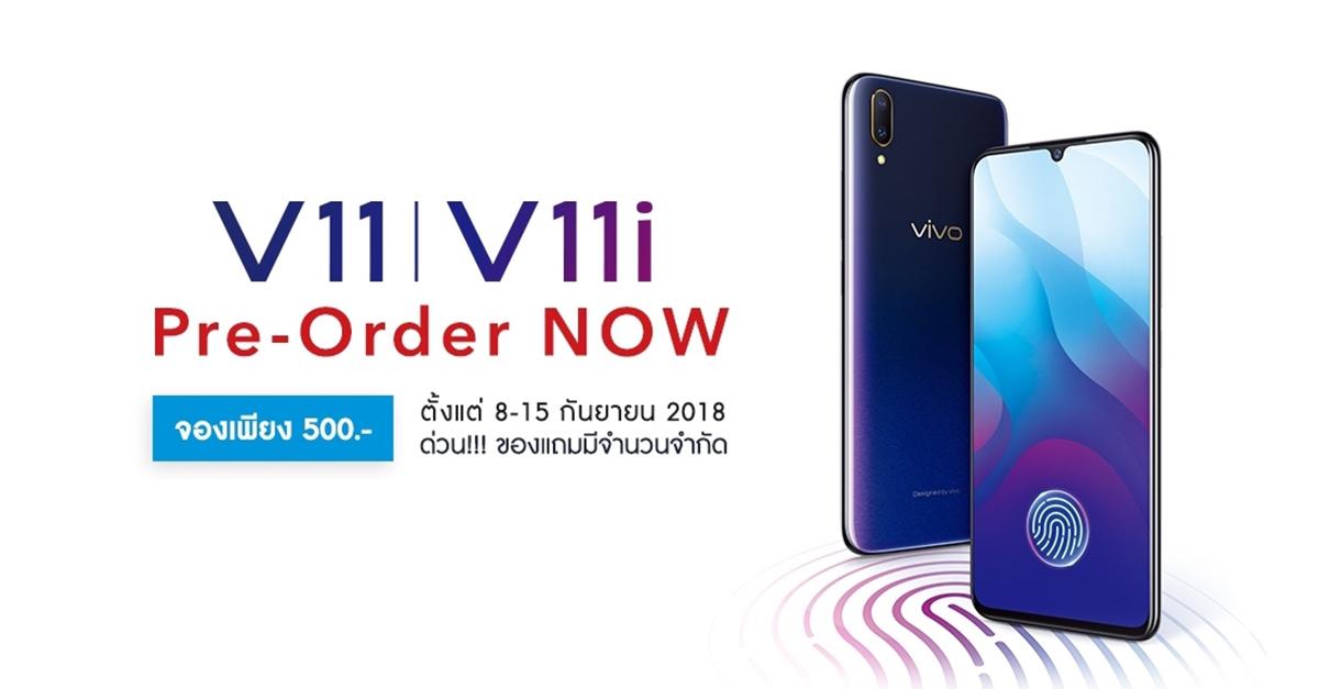 V11 Pre order Promotion