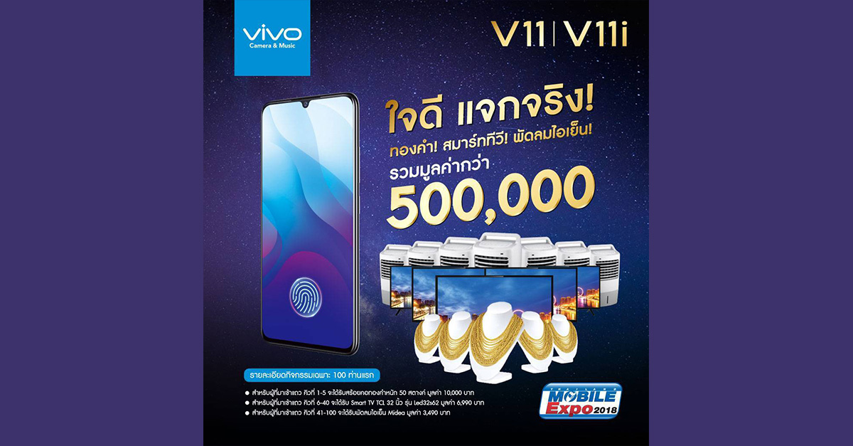 Vivo V11 Promotion Mobile Expo 2018 cover