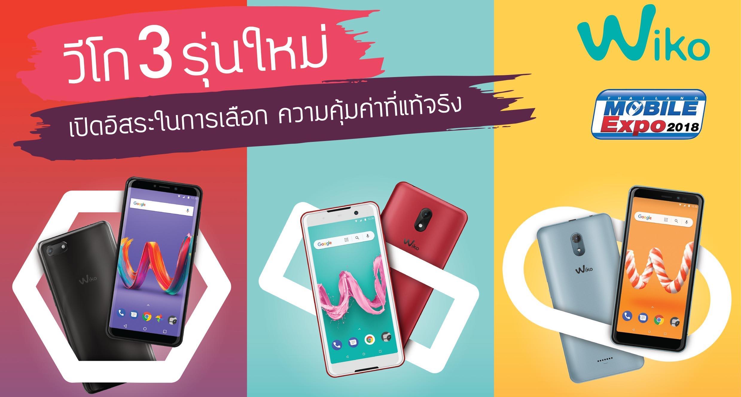 PR] Wiko เปิดตัว Tommy3 Plus, Lenny5 และ Sunny 3 Plus เน้น