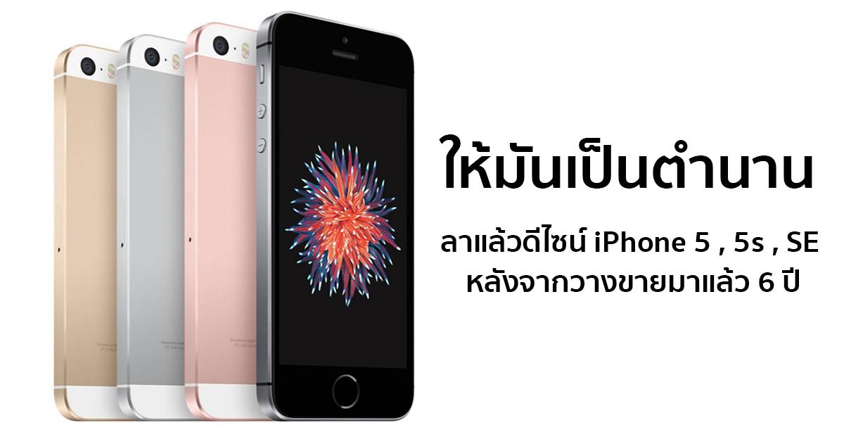 ดีไซน์ iPhone 5