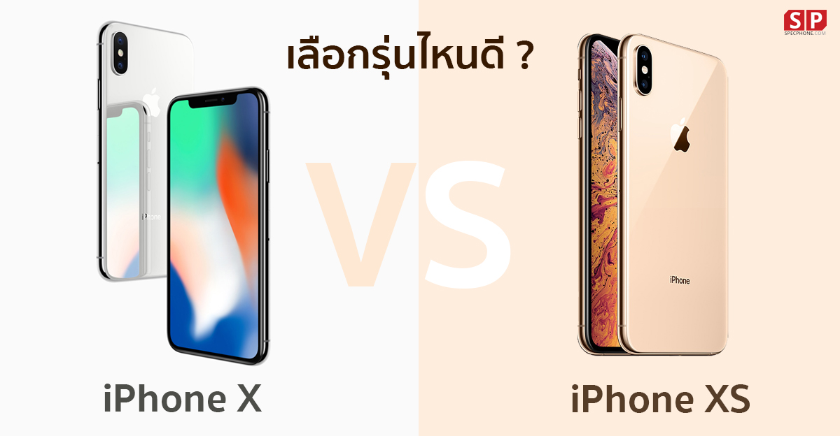 iPhone X และ iPhone XS