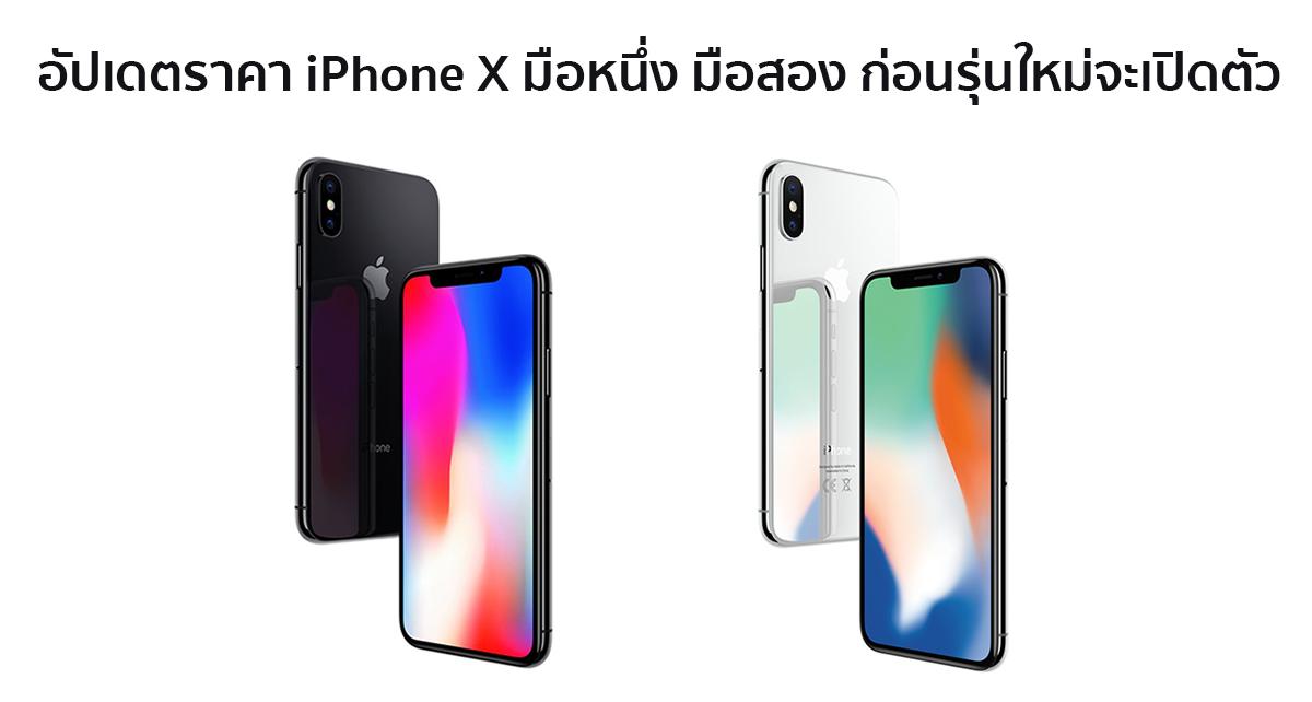 ราคามือหนึ่ง มือสอง iPhone X