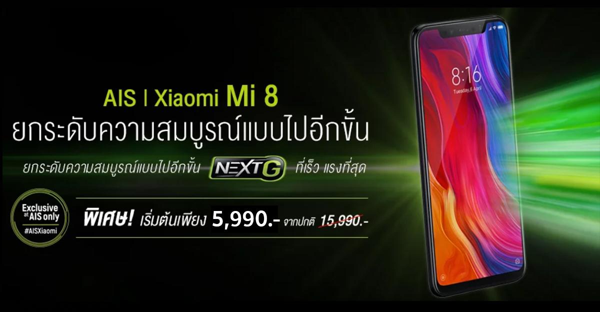 โปรโมชั่น Xiaomi Mi 8