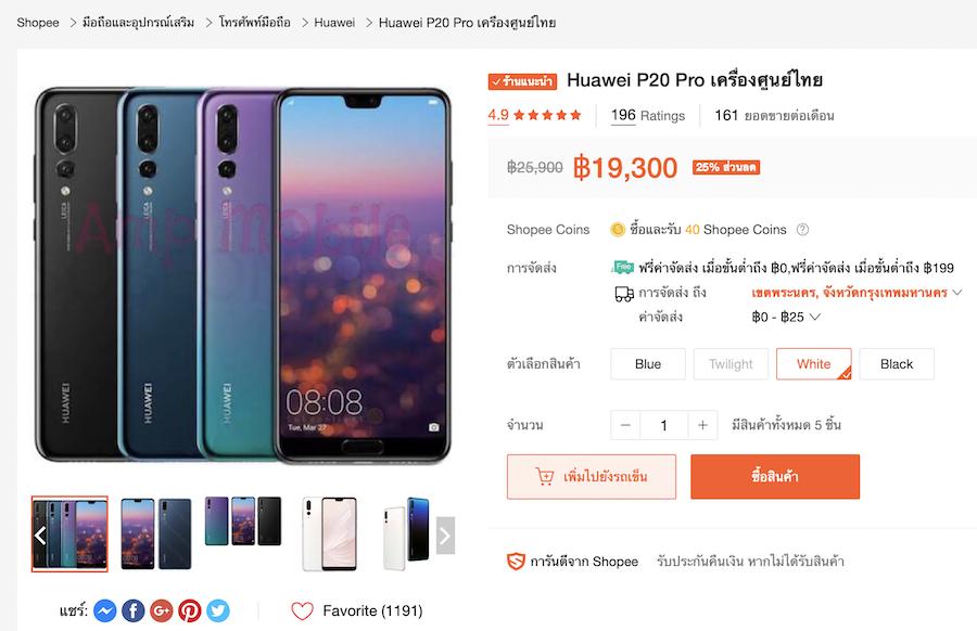 HUAWEI P20 Pro Shopee 19k