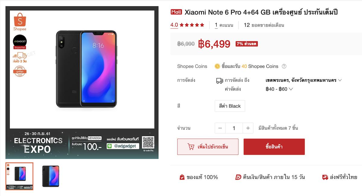 Xiaomi Redmi Note 6 Pro Shopee 001
