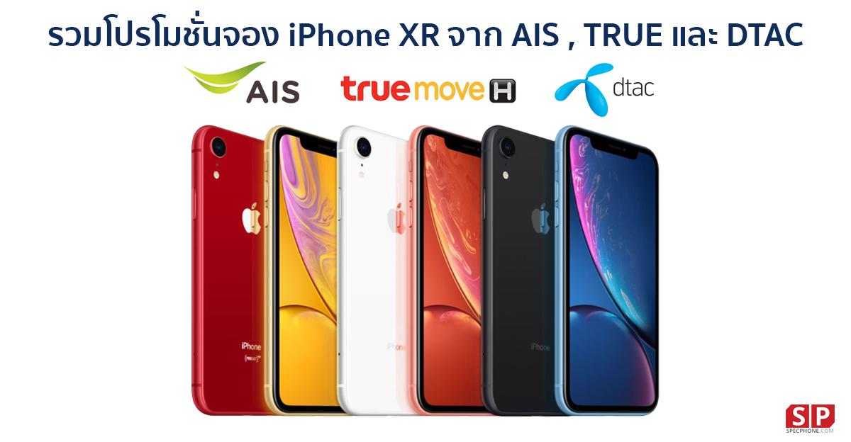 โปรโมชั่นจอง iPhone XR จาก AIS , TRUE และ DTAC