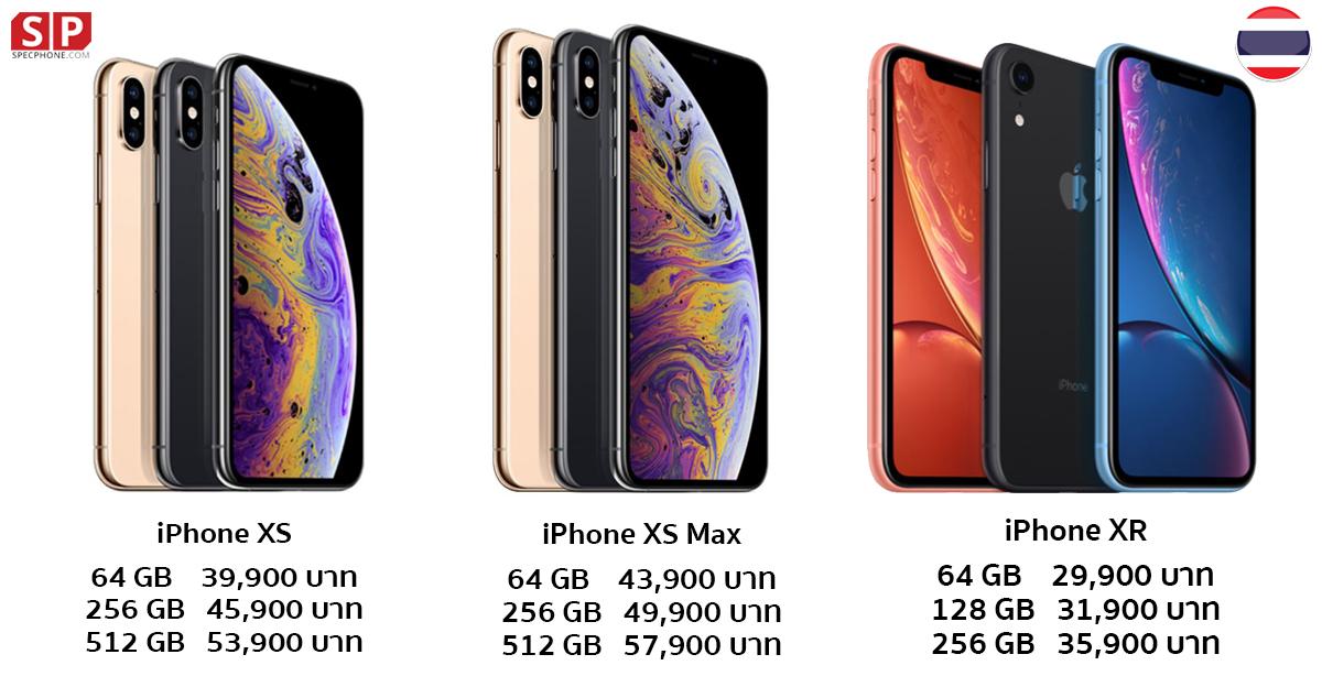 ราคาวางจำหน่ายในไทย iPhone XS , iPhone XS Max และ iPhone XR