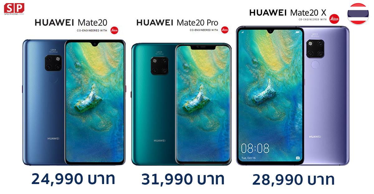 หลุด ราคา Huawei Mate 20 , Mate 20 Pro
