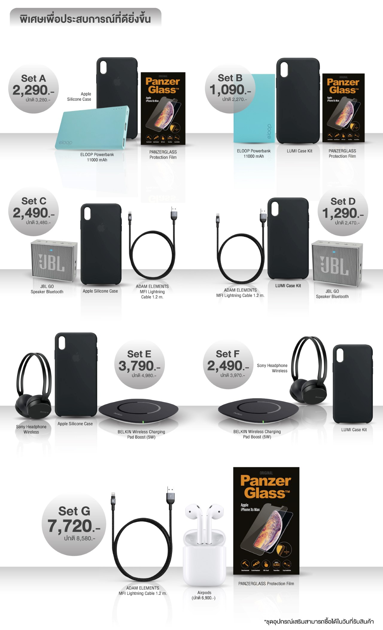 iphone launch   accessories pack landing 01 1 2