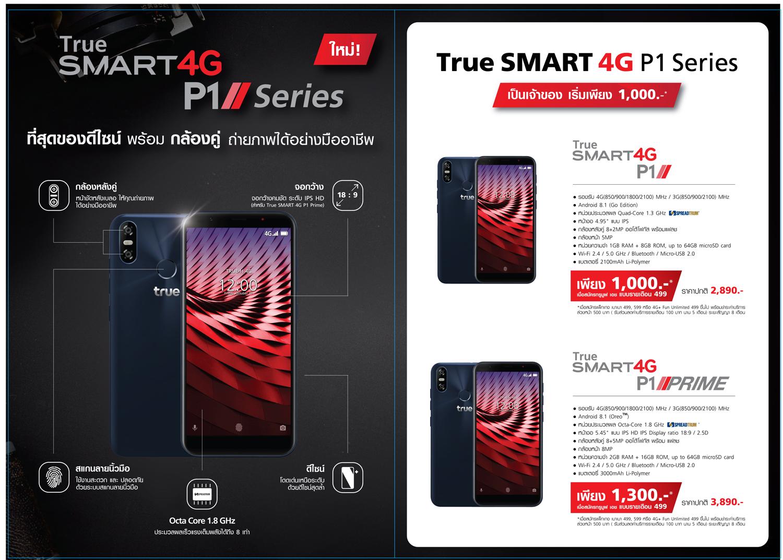 AW True Smart P1 01 1