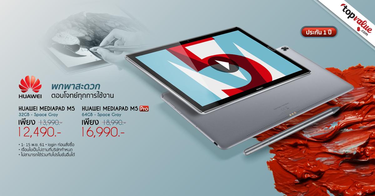 [Promotion] แนะนำ HUAWEI MediaPad M5/ M5 Pro 2 รุ่นใหม่ ราคาดีที่สุด by TopValue
