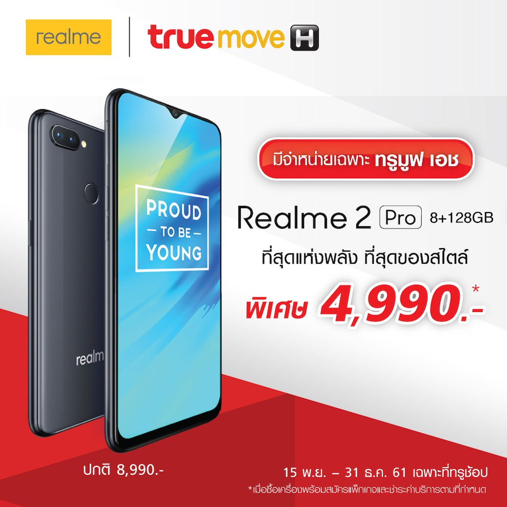 Realme 2 Pro 8 128 GB Exclusive TMH SpecPhone 0001