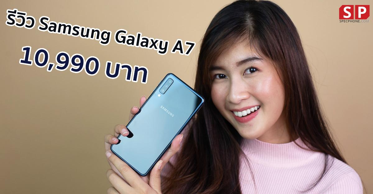 [Review] รีวิว Samsung Galaxy A7 กล้องหลัง 3 ตัว ครั้งแรกของซัมซุง เปิดมุมมองให้กว้างขึ้นในราคาสุดคุ้ม