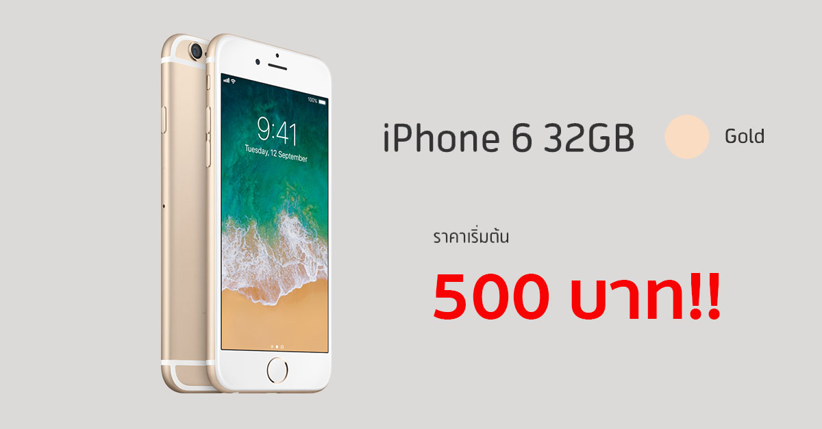 iPhone 6 dtac 500 Baht mnp