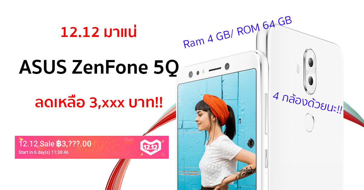 ASUS ZenFone 5Q Promotion 12 12 Lazada