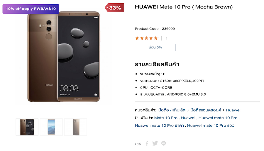 Mate 10 Pro Powerbuy Promotion