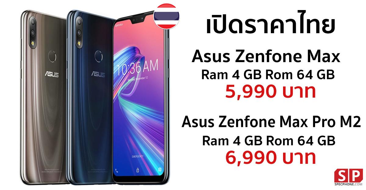ราคา Asus Zenfone Max Pro M2