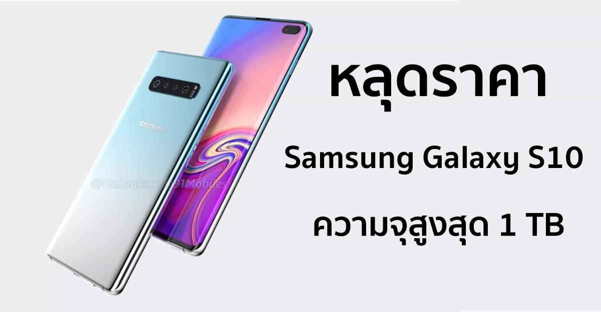 หลุดราคา Samsung Galaxy S10