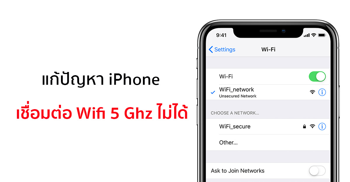 ios12 iphone x settings wifi