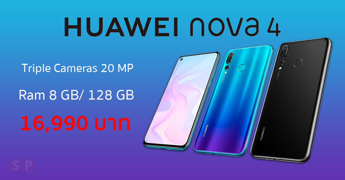 HUAWEI nova 4 Announced in TH Cover