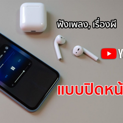 How-to-Play-Youtube-but-Turn-off-Screen-0001