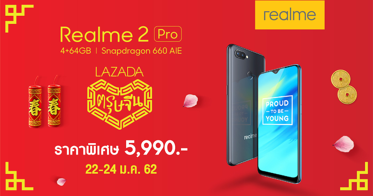 RealMe 2 Pro Chinese New Years 2019 002