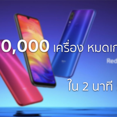Redmi-Note-7-flash-sale-3rd