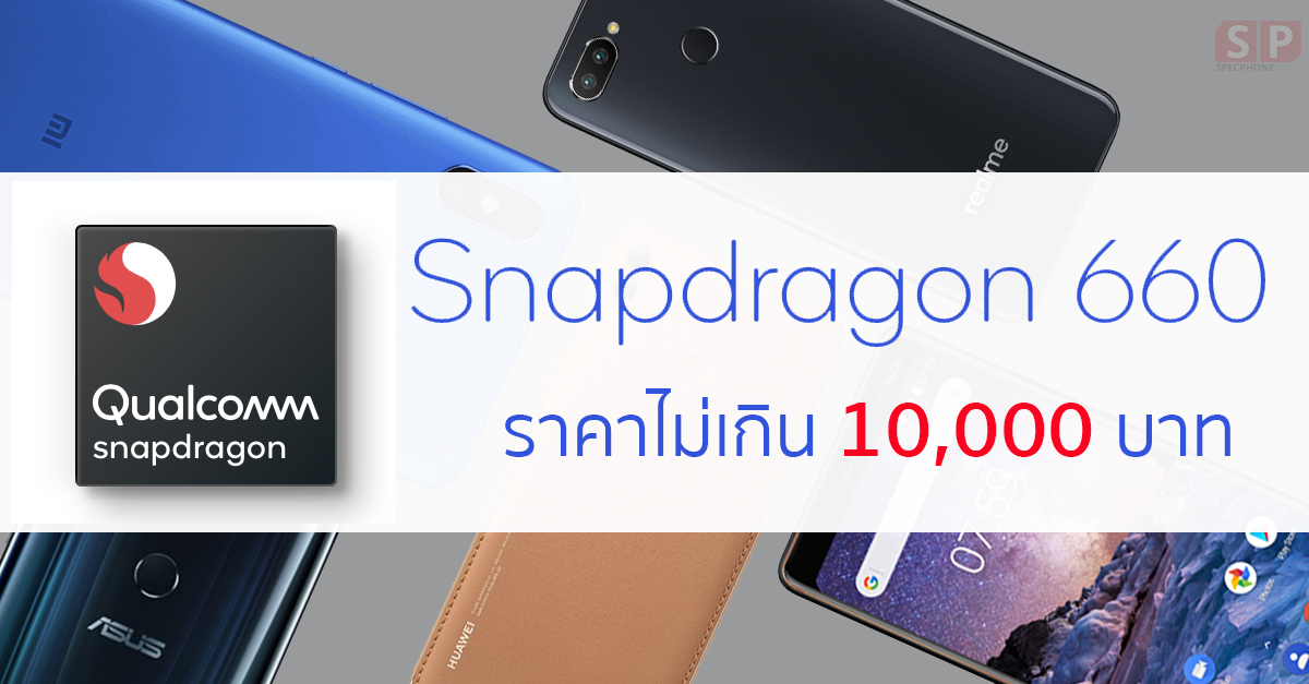 Smartphone with Snapdragon 660 Price Under 10000 baht Cover