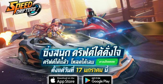 Speed Drifters 1