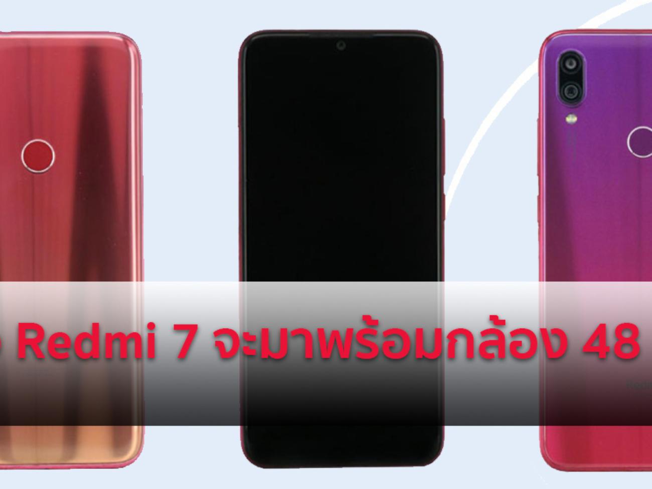 Xiaomi-Redmi-7-Redmi-Pro-2-Cover
