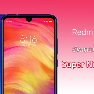Xiaomi-Redmi-Note-7-Super-Night-Scene