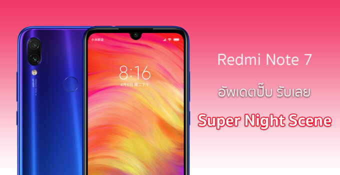 Xiaomi Redmi Note 7 Super Night Scene