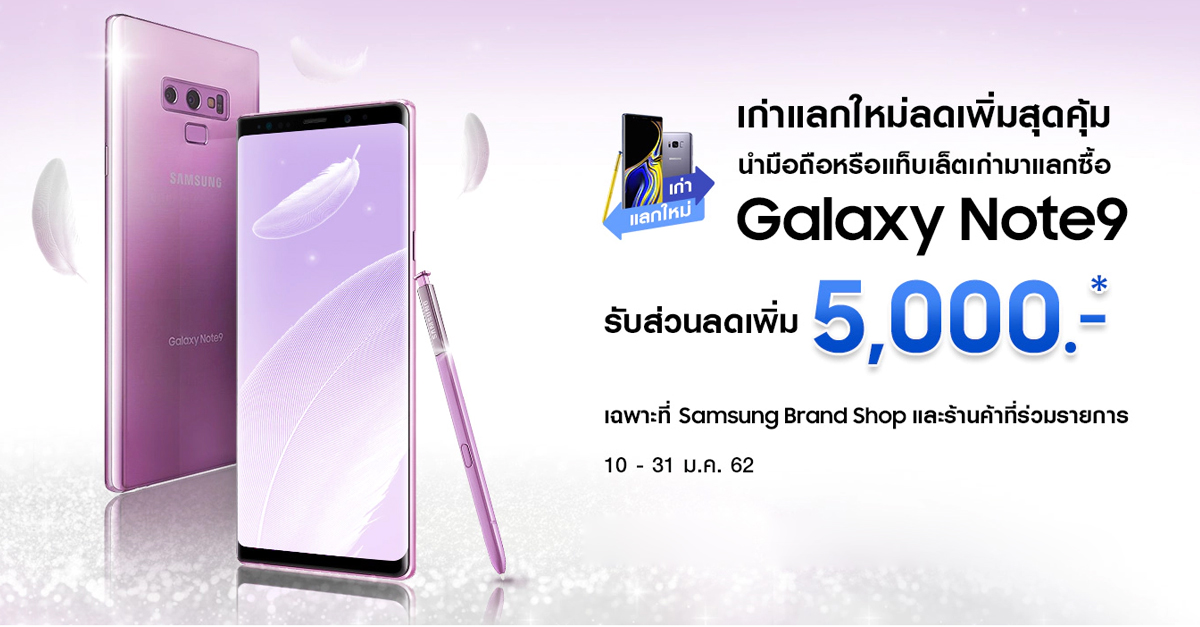 โปร Samsung Galaxy Note 9 / S9+