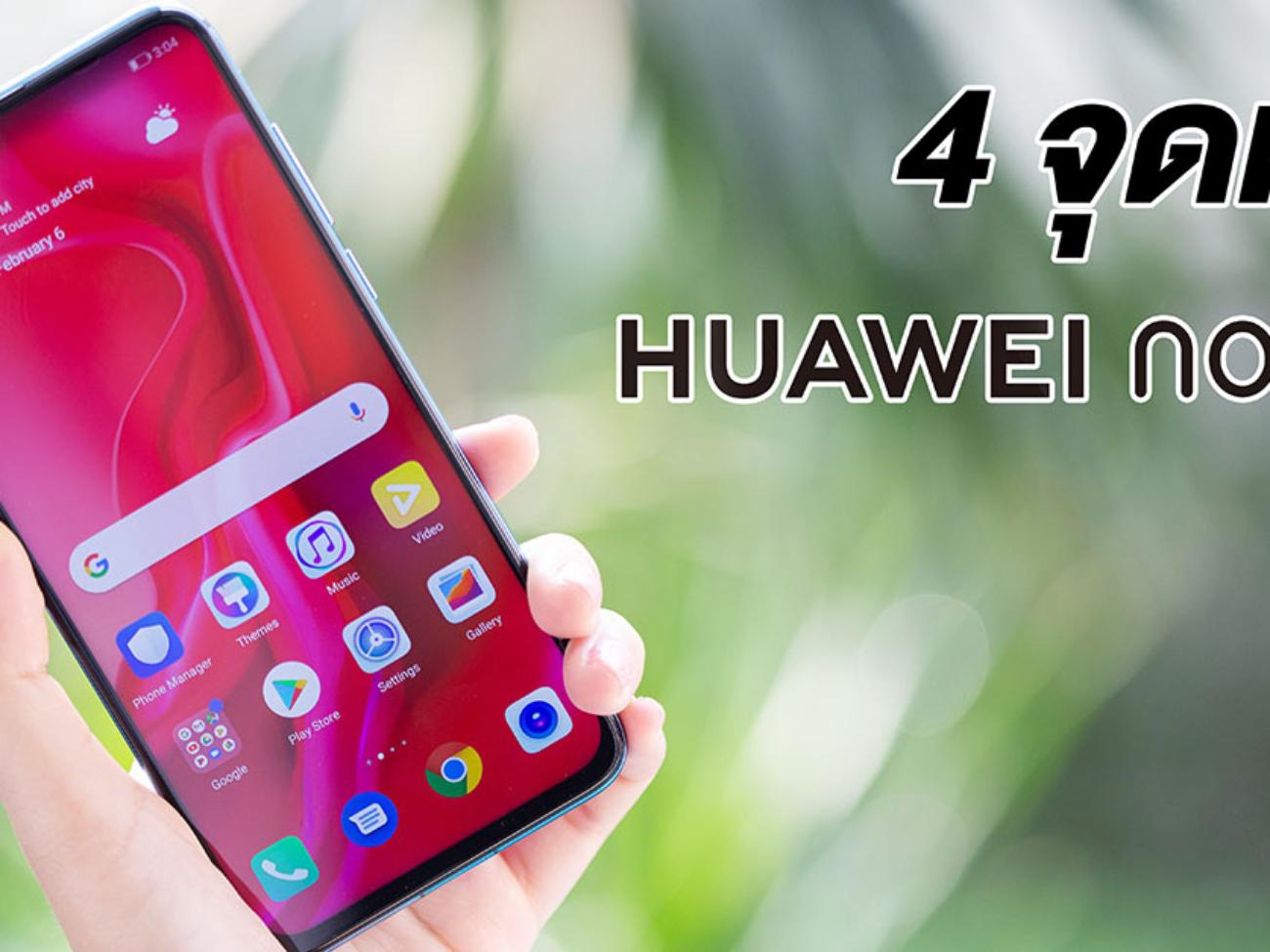 HUAWEI-nova-4-KSP-Advertorial-SpecPhone-0001