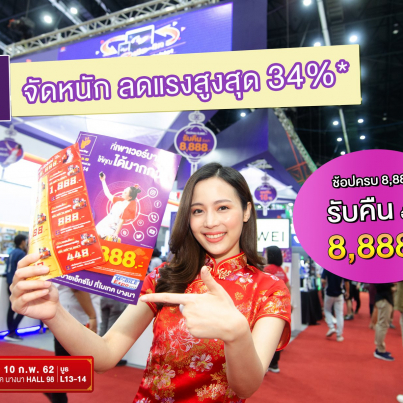 PowerBuy-Promotion-TME-2019-SpecPhone-00001