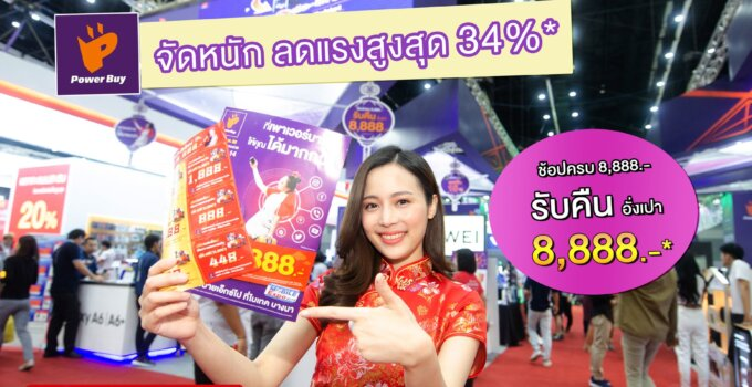 PowerBuy Promotion TME 2019 SpecPhone 00001