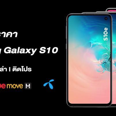 Samsung-Galaxy-S10-Price-TH