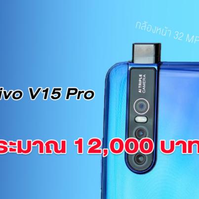 Vivo-V15-Pro-Cover-Price