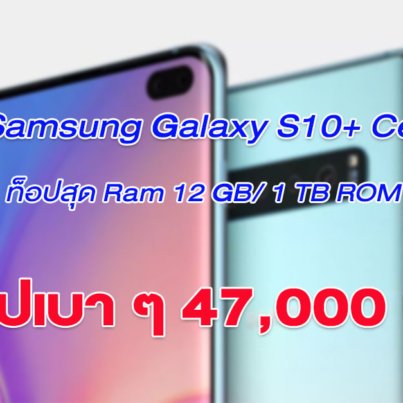 samsung-galaxy-s10-Ceramic-Edition-Price