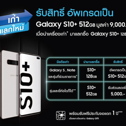 Galaxy S10+ Trade in-Cover